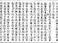 《道藏》學習班006-008