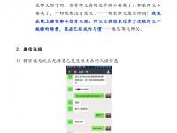 清华大学博士实名举报北京龙泉寺住持材料附6月25日比丘尼贤丙检举录像笔记