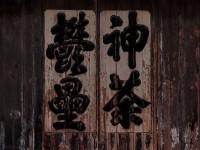 中元节与中国人的精神