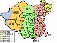 中国古代的时间制度