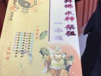 神棍顶多是骗钱,而佛教徒是要毁灭中国文化