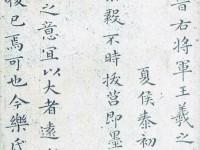 《王羲之書樂毅論》之再版過程