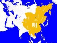 大明帝国究竟有多大,及《尼布楚条约》卖国条约考证