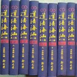 道法海涵第二輯-精裝-18冊-18開