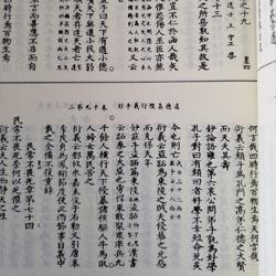 正統道藏-61冊-精裝