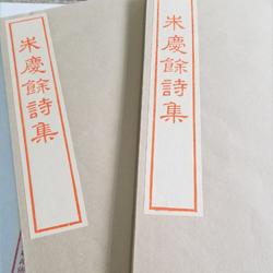 雕版-朱慶馀詩集-一函二冊-六開