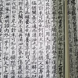 淮海集-一函十冊
