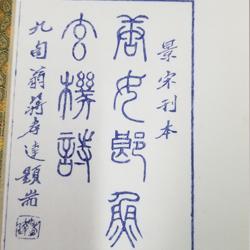 雕版-唐女郎魚玄機詩-景宋藍印本-一函一冊-八開