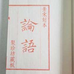 雕版-論語-一函一冊