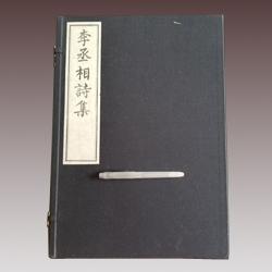 雕版-李丞相詩集-一函一冊